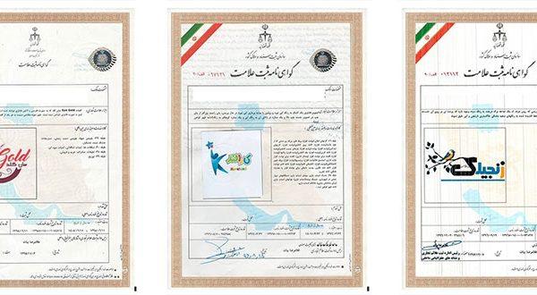 گواهی تایید ثبت علامت تجاری